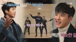 김선호, 춤 실력 대국민 사과 #종이인형 #바람풍선 #봉황..