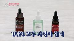 [TOP3]한 겨울 보습을 위한 한 방울의 힘! 페이스 오일 TOP3 브랜드 대공개!