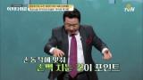 임하룡이 개발한 <짜장면 박수>란?!