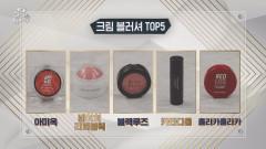 [TOP5] 온종일 촉촉하고 생기 있게! 크림 블러셔 TOP5 브랜드 대공개