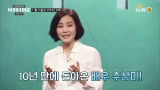 [예고] 10년 만에 영화감독으로 돌아온 배우 ′추상미′