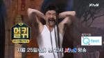 [예고] 이번주 헐퀴! 오마이걸 승희, 대유잼 황제성 출격!!!!!