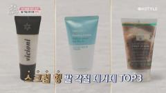[TOP5]아가 발 아니야?! 스크럽형 발 각질 제거제 TOP5 브랜드 대공개!