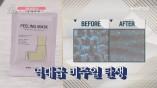 [TOP5]초간편! 마스크형 발 각질 제거제 TOP5 브랜드 대공개!