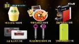 [예고] 취향저격 탕탕탕 이번주 상품을 미리 공개합니다!!