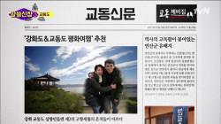 강화 감 먹으며 '발행인 유시민'의 교동신문을?!ㅎㅎ