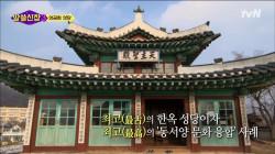 영하&희열 강추 여행지! 강화도 '한옥 성당'