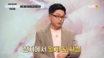 [예고] 식재료 전문가 김진영, 방어 제철은 따로 있다?!