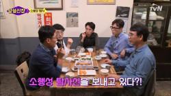[미방분] 운석빵 먹으며 나눈 '운석' 이야기☆ (ft. 대항해시대)