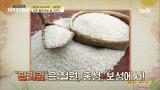 식재료 전문가 김진영이 '쌀' 고르는 비법