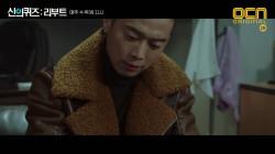 [12화 예고] '끝까지 가볼란다' 시작된 피의 복수! 사건의 진실은?