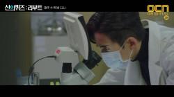 [14화 예고] 납치된 류덕환! 새로운 바이러스 등장?
