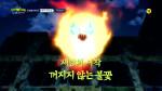[예고] 재앙의 시작, 꺼지지 않는 불꽃