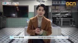 [메이킹] *뭉클함주의* 신퀴 배우들의 종영인터뷰! #못보내ㅠ