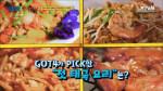 행운찾기 갓포 pick 태국 음식은? 여가 전라도여~ 이싼푸드!