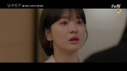 [15화 예고]수현 '난 못해요, 진혁씨'