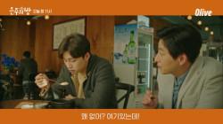 [스페셜] 은주&민석이만 몰랐던 이야기