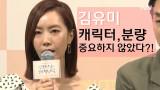 김유미가 분량과 캐릭터 생각 안 하고 <로맨스는 별책부록>을 선택한 이유는?