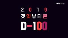 [D-100] 완전히 새롭게 돌아올 겟잇뷰티콘! 100일 뒤에 만나요~♥