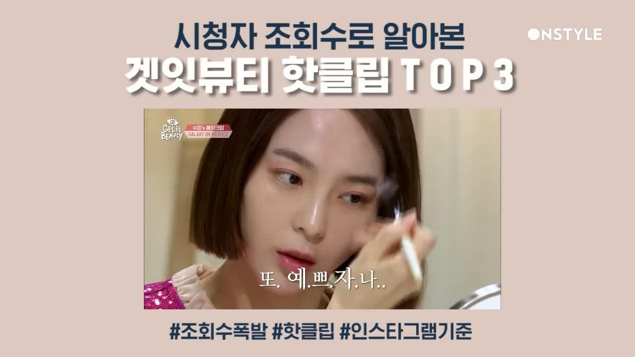 [스페셜] 시청자 조회수로 본 겟잇뷰티 핫클립TOP3★