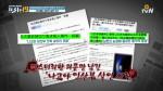 일본, 임산부 살인 사건 [미치도록 잡고 싶었다! 범죄의 재구성 19]