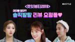 [D-1] 아이돌 맞아?! 솔직발랄 리뷰요정돌 3人♥