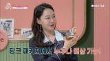 한국의 겨울 날씨에서 영감을 얻은 수분 크림이 있다?
