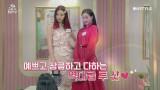 잇츠 입덕타임~ 카메라 씹어먹는 아이린X나은의 역대급 런웨이♬