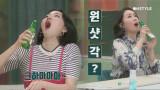 [선공개]소주토너 등장에 원샷각?! 먹지말고 피부에 양보하세요