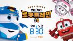 변신기차 로봇트레인S2 New Episode 티저 공개!