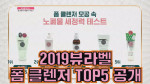 [TOP5] 연예계 대표 피부 미인 폼 클렌저까지! 모공 속까지 싹~ TOP5 폼 클렌저 대공개