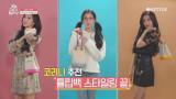 예인이 추천 새내기 스타일링 꿀팁! 현실 새내기룩♥ (넘 예쁘쟈나~)