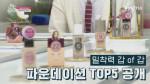 [TOP5] 스마트폰에 안 묻어나! 밀착력甲 TOP5 제품 공개!