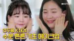 피부미인 피셜♥ 연두콩X에이프릴 채경이의 수분 튼튼 기초 메이크업 꿀팁!