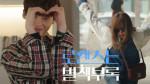 [최종화 예고]′특별채용′ 이나영의 출근 날♥