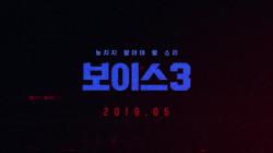 골든타임은 아직 끝나지 않았다! '보이스3' 레거시 티저 최초공개!
