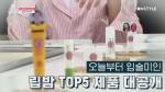 [TOP5]오늘부터 입술 미인 TOP5 제품 대.공.개☆
