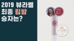 [뷰라벨] 각질 개선율 甲! 보습력 甲! 최강 of 최강 립밤은 과연?!