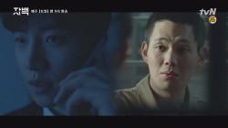 [3화 예고] 유재명에게 도움을 청하는 이준호! 공조 시작?!