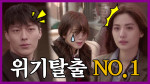 ★멋쁨주의★납치당한 노정의 구하는 나나X장기용!