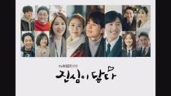 [메이킹] 진심이들의 종영소감 도착 ft. 소파키스 비하인드*-*)//