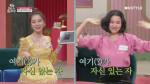 [선공개]여기(?)가 자신 없어요ㅠ 모델 아이린의 솔직고백 (자신있는 장윤주)