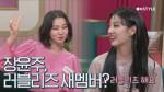 예인, 장윤주에게 러블리즈 멤버 영입 제안? (콜!!!↗)