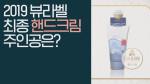 [뷰라벨] 2019 뷰라벨 핸드크림 주인공은 과연?!
