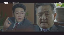 헬기? 우리가 하지^^ 박시강 & 오회장의 뒤가 구린 회동