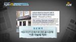 가짜 뉴스로 폐업까지 한 식당 [세상을 혼란에 빠뜨린 거짓 뉴스 19]