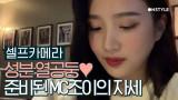 준비된 겟잇뷰티 MC 조이☆ 성분 열공둥 셀프 카메라 공개 [겟잇뷰티2019]
