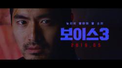 악한 본능이 깨어난 형사 도강우(이진욱) [캐릭터 티저 30]