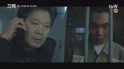 죽은 김선희를 기억해낸 한종구! 이준호의 아버지, 그리고 둘의 관계는?!