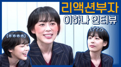 센터장님이 들어주시는 마음의 소리♥ #리액션부자 #이하나인터뷰